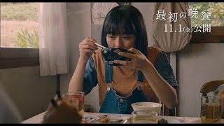 『天気の子』森七菜、赤か白か?味噌汁の好みで家族に亀裂… 映画 『最初の晩餐』特別映像