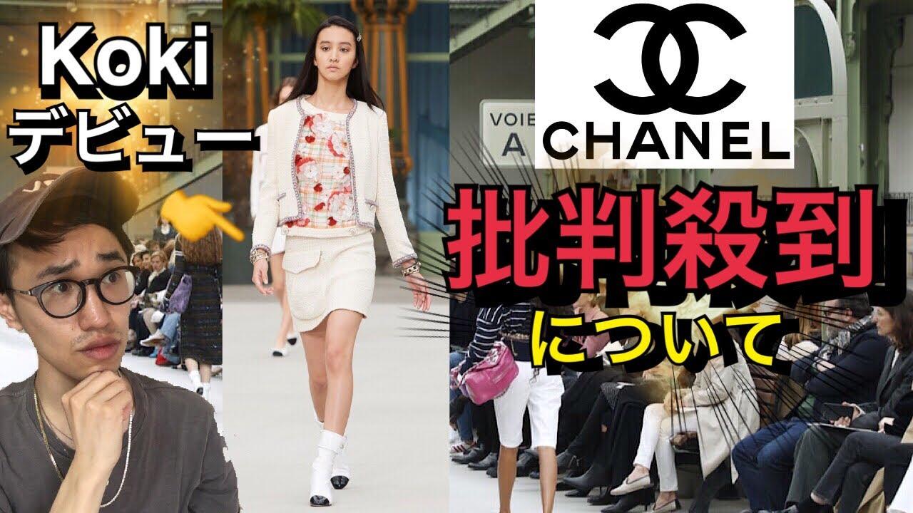 46d0670b337c Koki シャネルランウェイデビューに批判殺到!!! なぜ..?! - YouTube