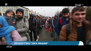 «Η Ελλάδα άλλαξε πολιτική. Όσοι δεν έχουν προσφυγικό προφίλ, θα επιστρέφονται άμεσα στη Τουρκία»