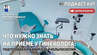 Что нужно знать на приеме у гинеколога: подготовка к мазкам, УЗИ, кольпоскопии(, 2017-11-14T11:15:19.000Z)
