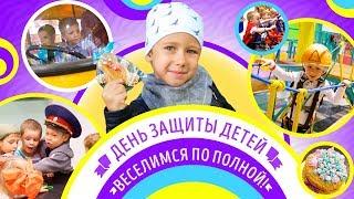 VLOG : детский день ! Веселимся по полной в парке аттракционов! Дарим подарки !