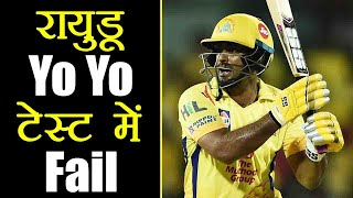 Indian Cricketer Ambati Rayudu