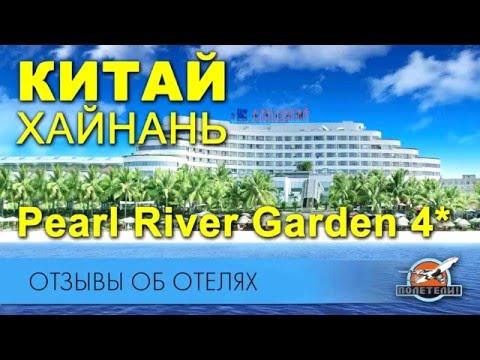 Отели в бухте Дадунхай, Санья, остров Хайнань гостиницы