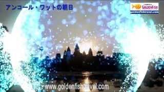 アンコール・ワットの朝日鑑賞「GOLDENFISH TRAVEL」