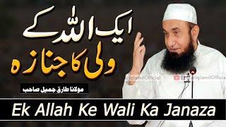 Ek Allah Ke Wali Ka Janaza - Molana Tariq Jameel Latest Bayan 13 January 2020
