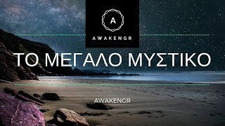 Το Μεγάλο Μυστικό - Η Δύναμη Των Λέξεων (AWAKENGR)