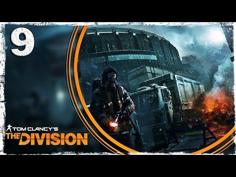 Смотреть прохождение игры Tom Clancy's The Division. #9: Огнеметчик-босс.