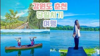 강원도 춘천 당일치기 여행코스  김유정역 레일바이크…
