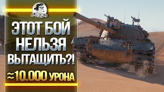 эТОТ БОЙ НЕЛЬЗЯ ВЫТАЩИТЬ?! M48 Patton - 10к (почти)