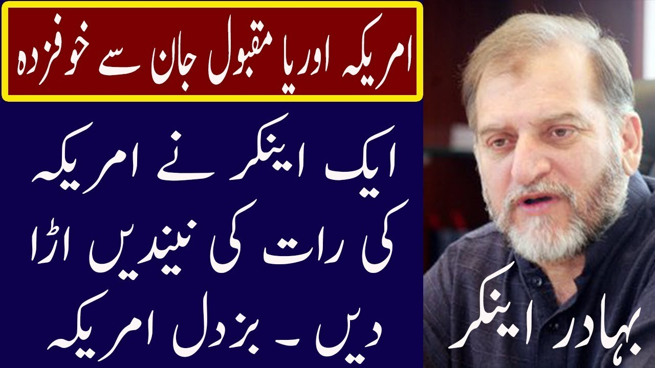 Harf E Raaz With Orya Maqbol jan | 26 March 2018 | Neo News