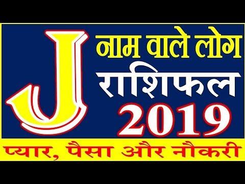 J Name Horoscope Rashifal 2019 | जानिए J नाम वाले | राशिफल साल 2019