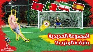 الطريق نحو نهائي كأس العالم !! ( المجموعة الحديدية بقيادة المغرب !! )