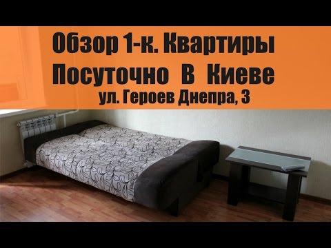 Обзор Однокомнатной  Квартиры Посуточно в Киеве, ул  Героев Днепра 3  Оболонь 
