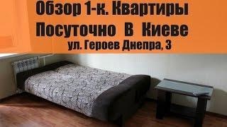 видео Квартира посуточно Киев