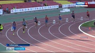 В Чебоксарах завершается чемпионат и первенство России по лёгкой атлетике среди спортсменов с пораже