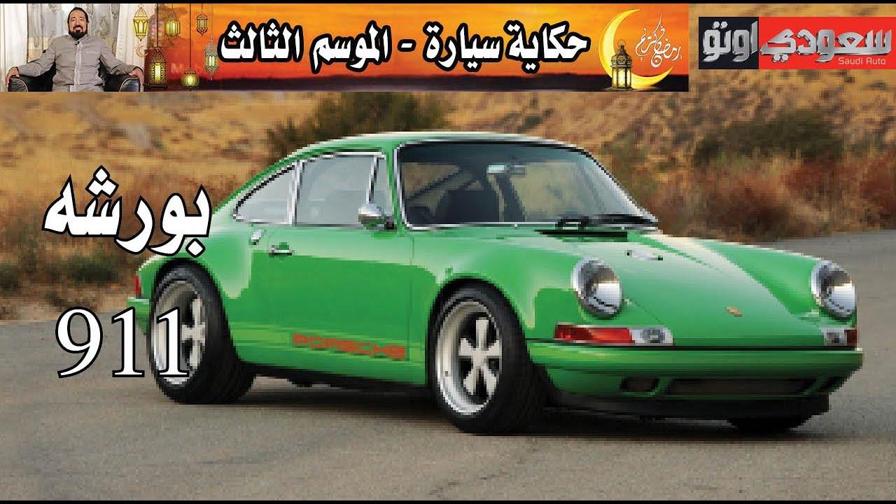 Saudi Auto بورشه 911 حكاية سيارة الحلقة 19   الموسم 3   بكر أزهر   سعودي أوتو