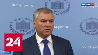 Госдума займется расследованием фактов вмешательства в дела России - Россия 24