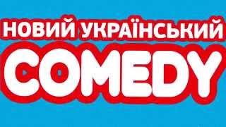 Концерт - Новый Украинский COMEDY | 7 августа | Киев
