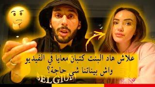 مشينا لي اشهر و اخطر حي في بلجيكا 🇧🇪 فيه غي المغاربة 😮