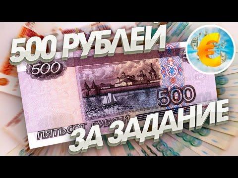 САЙТ КОТОРЫЙ ПЛАТИТ 500 РУБЛЕЙ ЗА ОДНО ЗАДАНИЕ! [Как заработать в интернете]