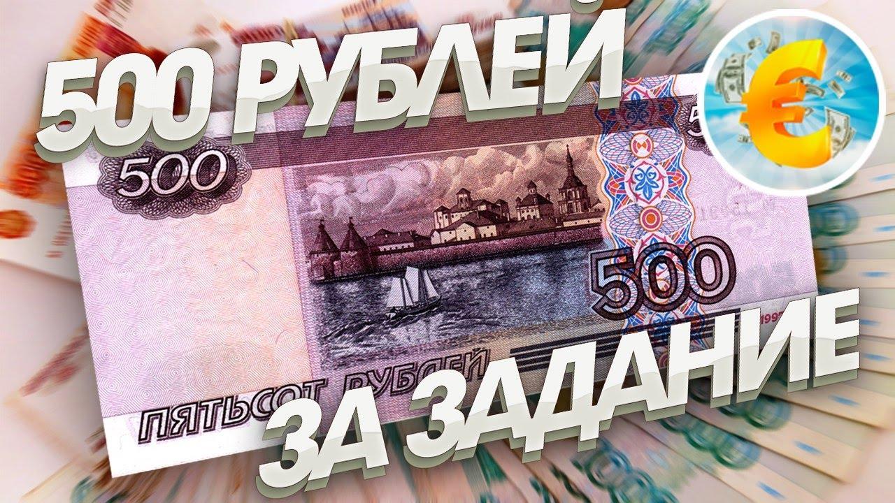 Как заработать в интернет 500 руб антон ведерников 21 способ заработать в интернете скачать бесплатно