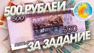 Заработок от 1000 рублей в день без вложений. Заработок без вложений с выводом денег