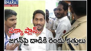 Police Report On YS Jagan Attack Case | Shocking Facts | AP | BharatToday