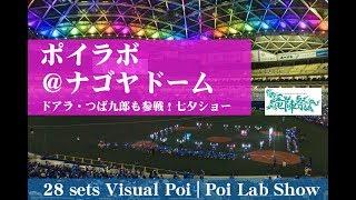 ポイラボ 七夕ショー@ナゴヤドーム | 中日ドラゴンズ 竜陣祭 (ドアラ・つば九郎も参戦!)2018 Tanabata Show by POILAB
