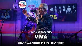 "Иван Демьян и группа ""7Б"" – VIVA (LIVE @ Авторадио)"