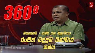 360 with Ranjith Madduma Bandara ( 17 - 08 - 2020 ) Thumbnail