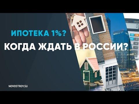 ИПОТЕКА 1% В РОССИИ?
