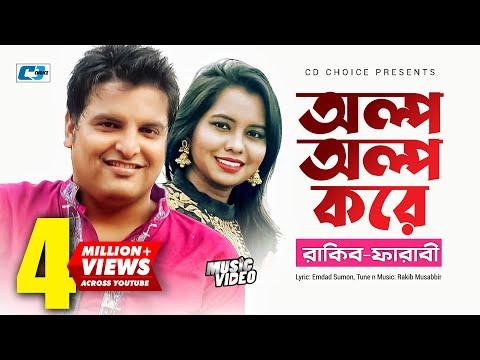 Alpo Alpo Kore   Rakib Musabbir   Farabee   Jonom Jonom Tomake   Bangla Music Video