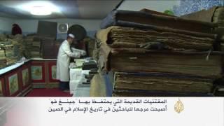 صيني مسلم يجمع أقدم المخطوطات والقطع الأثرية الإسلامية