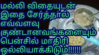 Weight loss at permanent and fast in Tamil/coriander seeds for amazing weight loss/lose weight fast