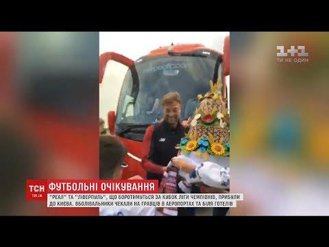 У Київ прилетіли команди-фіналісти Ліги чемпіонів