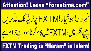FXTM ( Forextime ) Trading Haram in Islam and In Pakistan | Tani Forex Tutorial in Urdu and Hindi