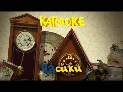 Часики. Песня из мультфильма Фиксики, с субтитрами.