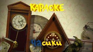 Download Фиксики - Фиксипелки - Караоке - Часики Mp3 and Videos
