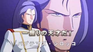 【PS3】 機動戦士ガンダム EXREME VS. 第2弾DLC追加機体 PV thumbnail