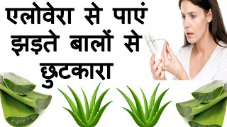 Aloe Vera health beauty benefits for strong  hair skin care Aloe Vera ke fayde natural home remedies