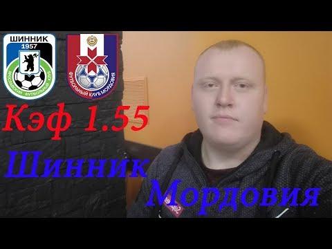 Шинник - Мордовия / ФНЛ / прогноз и ставка на футбол
