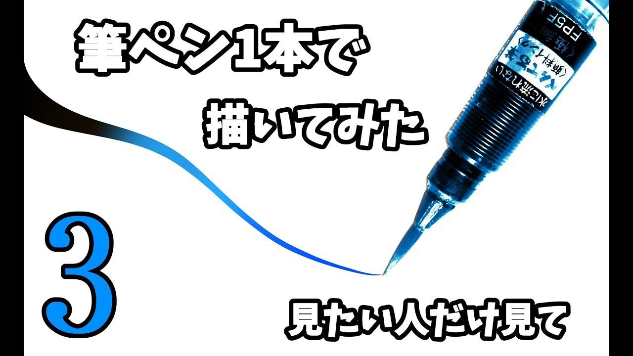 マンガ家が筆ペン1本一発勝負で本気イラスト描いてみた結果