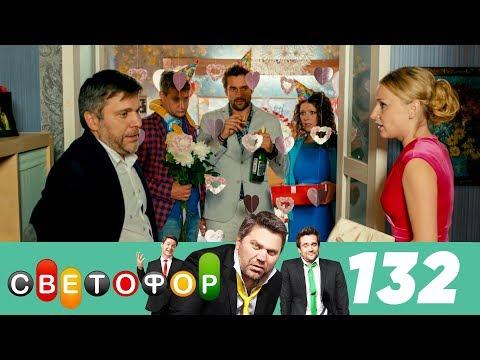 Светофор   Сезон 7   Серия 132