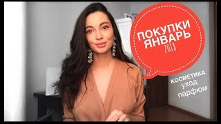 ПОКУПКИ | ЯНВАРЬ 2018 | косметика, уход, парфюм