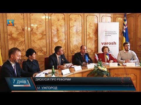 Відкрита дискусія про реформи