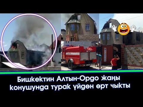 Бишкектин Алтын-Ордо жаңы конушунда турак үйдөн өрт чыкты  😱 | Акыркы Кабарлар