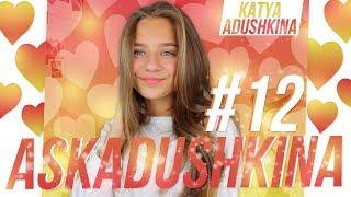AskAdushkina #12 // Плохое отношение к блогерам???