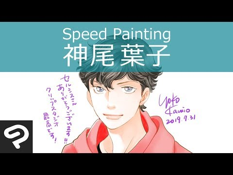 Speed painting of Kaguragi Haruto (Boys Over Flowers Season 2) by Yoko Kamio in Clip Studio Paint EX from YouTube · Duration:  10 minutes 2 seconds