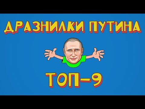 ТОП-9 детских ДРАЗНИЛОК Путина (или \