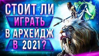archeAge Стоит ли играть в 2020 году?